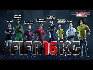 Впервые в Кыргызстане! Кубок FIFA16 KG среди знаменитостей! Делаем ставки, господа!