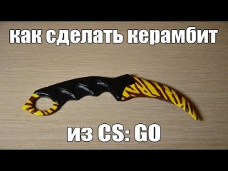 Как сделать керамбит из CS:GO [Daster Craft #1]