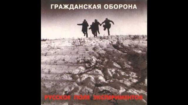 Гражданская оборона - Русское поле экспериментов (Весь Альбом)
