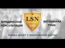 Консультация юриста Кража денег с банковской карты Защита прав
