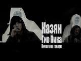 Казян - Ничего не говори feat. Гио Пика