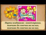 Детская песня