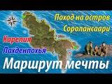 Маршрут мечты-1. Поход на остров Соролансаари. Южная Карелия, г. Лахденпохья.
