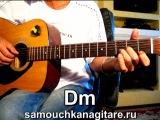 Николай Носков - Это здорово - Тональность ( Dm ) Как играть на гитаре песню