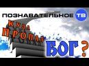 Куда пропал бог Познавательное ТВ Михаил Величко
