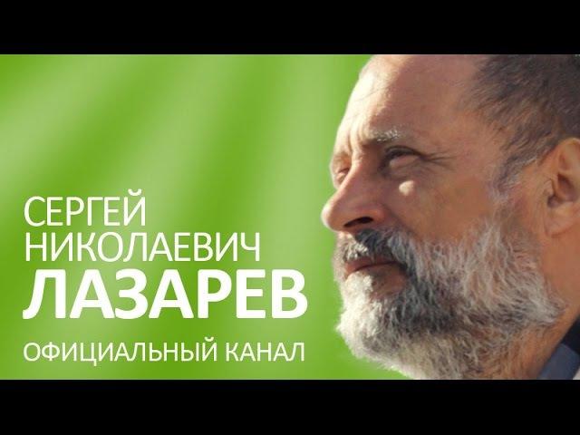 С.Н. Лазарев | Назад в будущее
