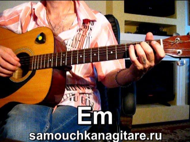 Нэнси Дым сигарет с ментолом Аранжировка для Гитары Тональность Еm Как играть на гитаре