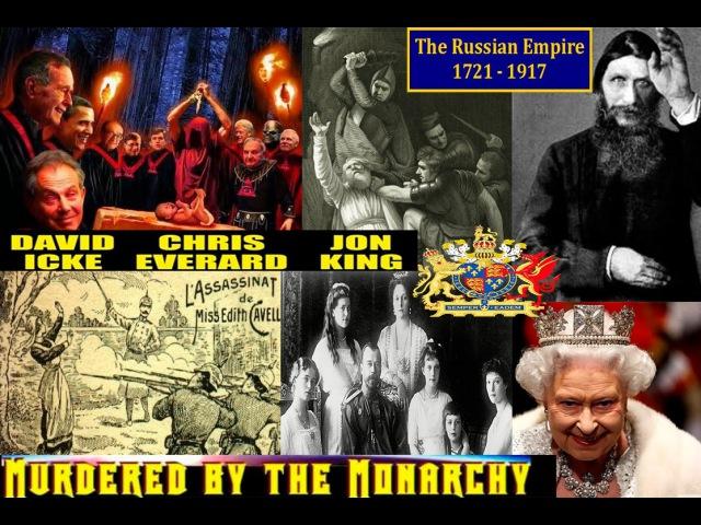 Оккультный конспирологический взгляд на историю монархии Иллюминаты часть 3