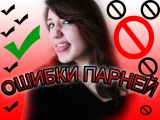 # О чём не стоит говорить с девушками или ошибки парней! #