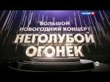 Нюша и Олег Газманов - Белый снег. Неголубой огонёк - 2016, 09.01.16