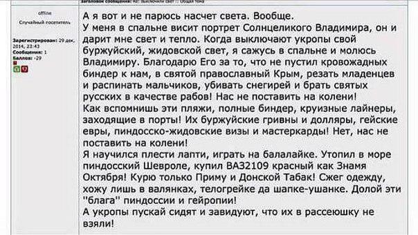 """""""Сидим на Рождество без воды, на Новый год - без света. Мы начинаем сомневаться в своем выборе"""", - среди крымчан растет недовольство из-за перебоев с электроснабжением - Цензор.НЕТ 9893"""
