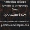 Конкурс готической литературы