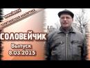 Экономические проблемы как подарок буржуазной власти к 8 Марта Соловейчик вып 8 03 2015