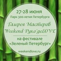27-28 июня Галерея мастеров парк 300летия