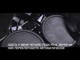 Барабанщик Katy Perry Адам Марселло рассказал Roland SPD-SX