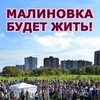 "В ЗАЩИТУ ПАРКА МАЛИНОВКА (возле ТЦ ""Июнь"")"