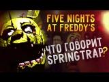 Теории Five Nights At Freddys 3 - Что говорит Спрингтрап!
