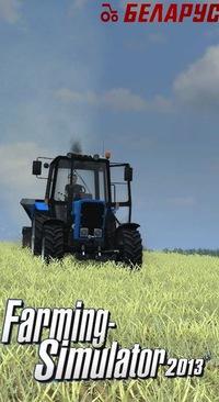 Farming simulator 2013 скачать мод русская карта варваровка v 2. 0.