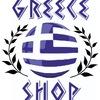 GREECE SHOP