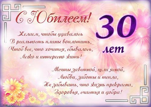 Красивые поздравления 30 лет с днем рождения дочери от мамы
