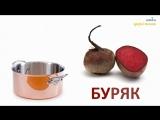 З чого мама варить борщик. Українська для дітей. Вчимо слова