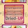 Dried-UP - полезная техника для дома