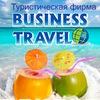 Турфирма Бизнес-Трэвел/ Горящие туры Калининград