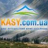 Блог путешествий Касьянова Юрия
