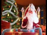 Поздравление от Деда Мороза.Пример.