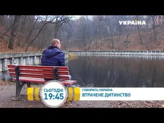 Потерянное детство | Говорит Украина