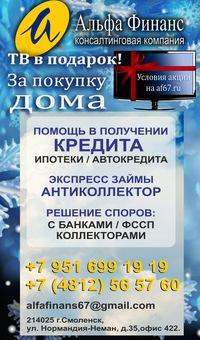 Помощь в получении кредита Смоленск