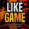 Like Game Минск | Настольная бизнес-игра