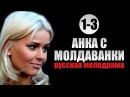 Анка с Молдаванки 1 3 серия 2015 Сериал Мелодрама