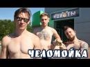 Шоу «Идиоты» - Челомойка