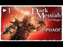 Dark Messiah Of Might And Magic ► ПРОЛОГ