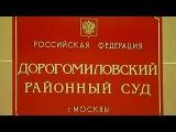 Дорогомиловский суд Москвы начал рассматривать дело о крупнейшей аварии в столичном метро - Первый канал