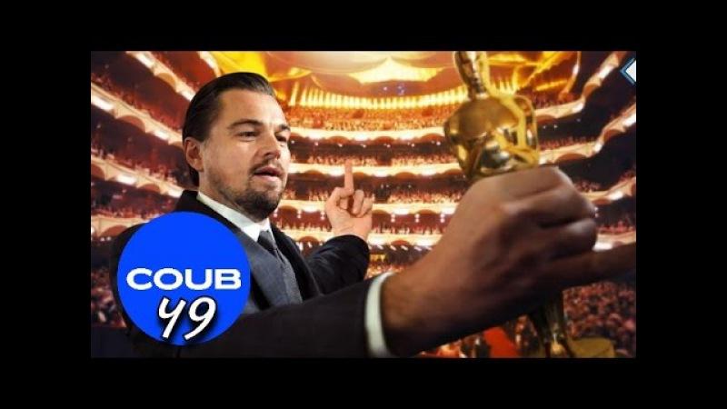 Лучшее в COUB | Приколы 2016 (выпуск 49) Ди Каприо не получил оскар