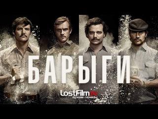 Нарко (Барыги) (2015) Русский трейлер в переводе LostFilm (Сезон 1) | HD