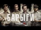Нарко (Барыги) (2015) Русский трейлер в переводе LostFilm (Сезон 1)   HD
