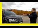 Знакомство с Land Rover Freelander II 2.2tdi. (2014) Миша Яковлев Кировск