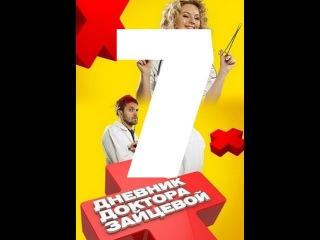 Дневник доктора Зайцевой (7 серия из 24) Мелодрама. Русский сериал смотреть онлайн
