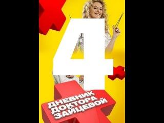 Дневник доктора Зайцевой (4 серия из 24) Мелодрама. Русский сериал смотреть онлайн