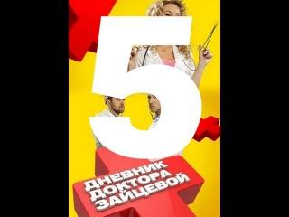 Дневник доктора Зайцевой (5 серия из 24) Мелодрама. Русский сериал смотреть онлайн