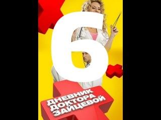 Дневник доктора Зайцевой (6 серия из 24) Мелодрама. Русский сериал смотреть онлайн