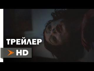 НИНА НАВСЕГДА Официальный Трейлер (2016) HD