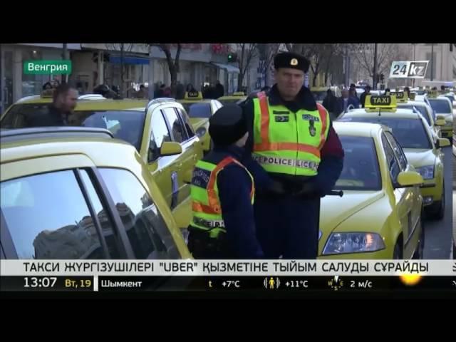 Венгрияда такси жүргізушілері UBER қызметіне тыйым салуды сұрайды