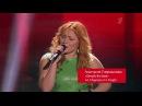 Анастасия Спиридонова Simply the best - Слепые прослушивания - Голос - Сезон 1