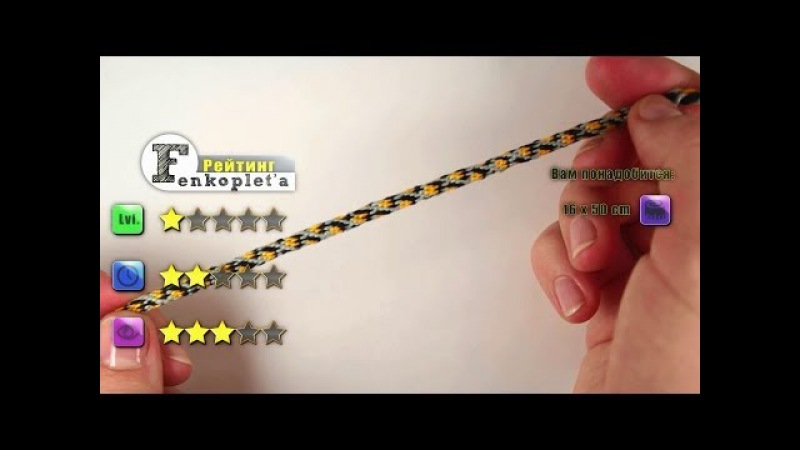 14. Плетение японских шнуров Кумихимо [★☆☆☆☆]
