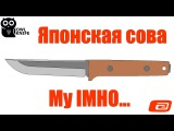 OWL Knife. Японская сова. My IMHO...