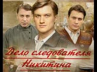 Дело следователя Никитина 1,2 (8) серии исторический детектив 2012 Россия